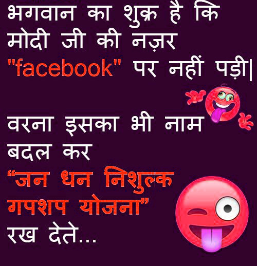 FUNNY JOKES IMAGES IN HINDI WALLPAPER PHOTO DOWNLOAD
