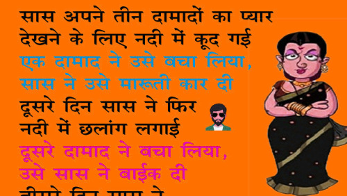 FUNNY JOKES IMAGES IN HINDI PHOTO WALLPAPER DOWNLOAD