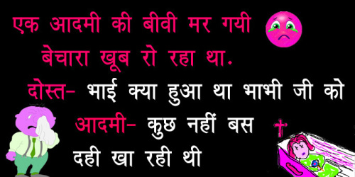 FUNNY JOKES IMAGES IN HINDI PHOTO PICS DOWNLOAD