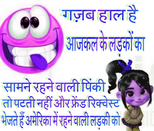 FUNNY JOKES IMAGES IN HINDI PICTURES FREE HD