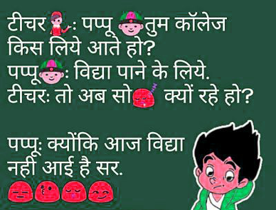 FUNNY JOKES IMAGES IN HINDI PICTURES PHOTO HD DOWNLOAD
