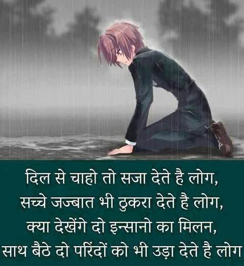 HEART TOUCHING IMAGES FOR WHATSAPP DP PROFILE IMAGES PICS IN HINDI