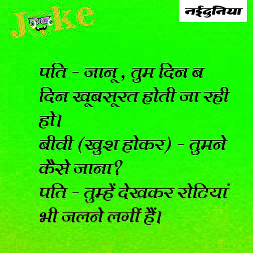 HINDI JOKES IMAGES PICTURES PHOTO DOWNLOAD