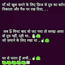 HINDI JOKES IMAGES PICTURES PHOTO FREE HD DOWNLOAD