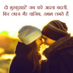 653+ Hindi Romantic Status Images Pics Photos for Whatsapp