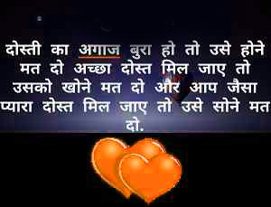 HINDI ROMANTIC STATUS IMAGES PICTURES PICS FREE HD DOWNLOAD