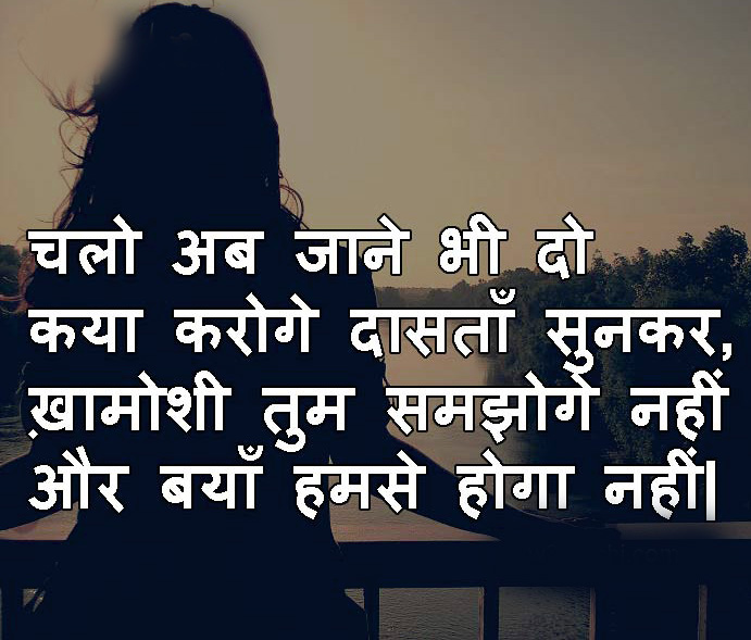 HINDI SAD LOVE QUOTES IMAGES WALLPAPER PICTURE PICS DOWNLOAD