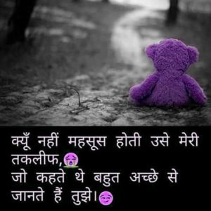 HINDI SAD LOVE QUOTES IMAGES PICS FOR FRIEND