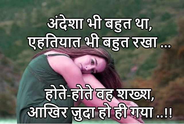 HINDI SAD LOVE QUOTES IMAGES WALLPAPER PICTURE PHOTO DOWNLOAD
