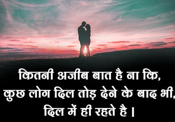 HINDI SAD LOVE QUOTES IMAGES PICS PICTURE DOWNLOAD