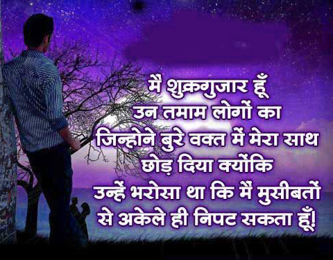 HINDI SAD LOVE QUOTES IMAGES PICTURE PHOTO FOR GIRLFRIEND