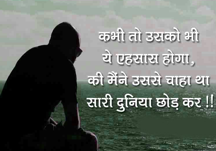 HINDI SAD LOVE QUOTES IMAGES PICTURE PHOTO FOR SAD BOY