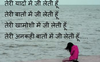HINDI SAD LOVE QUOTES IMAGES PICS FOR WHATSAPP