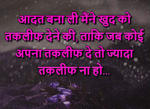 HINDI SAD LOVE QUOTES IMAGES WALLPAPER PICTURE DOWNLOAD