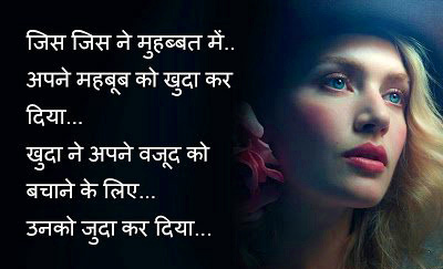HINDI SAD LOVE QUOTES IMAGES PHOTO FOR SAD GIRL