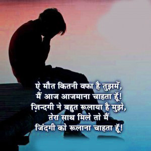 HINDI SAD LOVE QUOTES IMAGES PHOTO PICS FOR SAD BOY