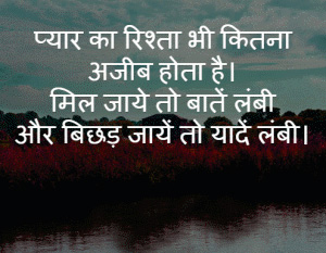 HINDI SAD LOVE QUOTES IMAGES PICTURE DOWNLOAD