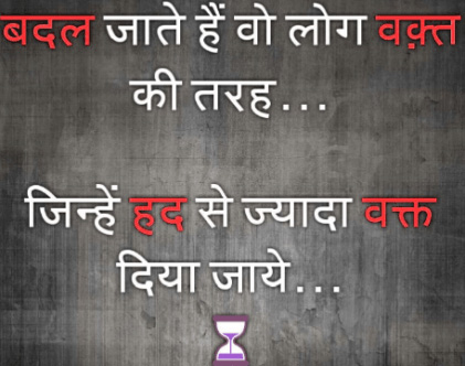 HINDI SAD LOVE QUOTES IMAGES WALLPAPER PICS DOWNLOAD