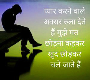 HINDI SAD LOVE QUOTES IMAGES PHOTO WALLPAPER FOR FRIEND