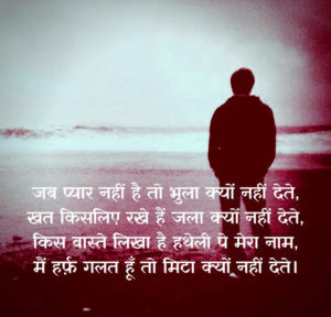 Hindi Sad Love Quotes Images (42)