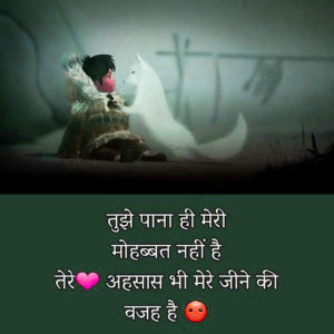 HINDI SAD LOVE QUOTES IMAGES PHOTO PICS FOR FACEBOOK