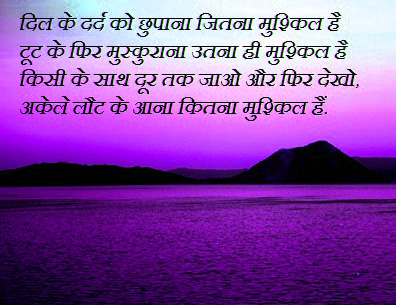 HINDI SAD LOVE QUOTES IMAGES WALLPAPER