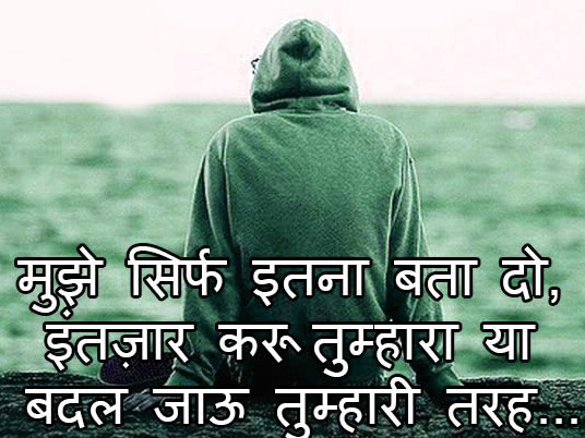 Hindi Sad Love Quotes Images (45)