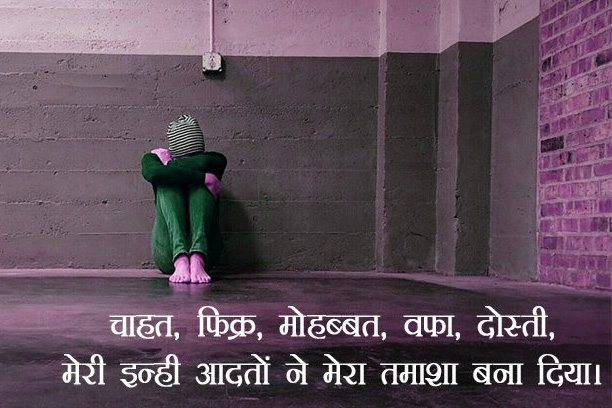 HINDI SAD LOVE QUOTES IMAGES PHOTO PICS DOWNLOAD