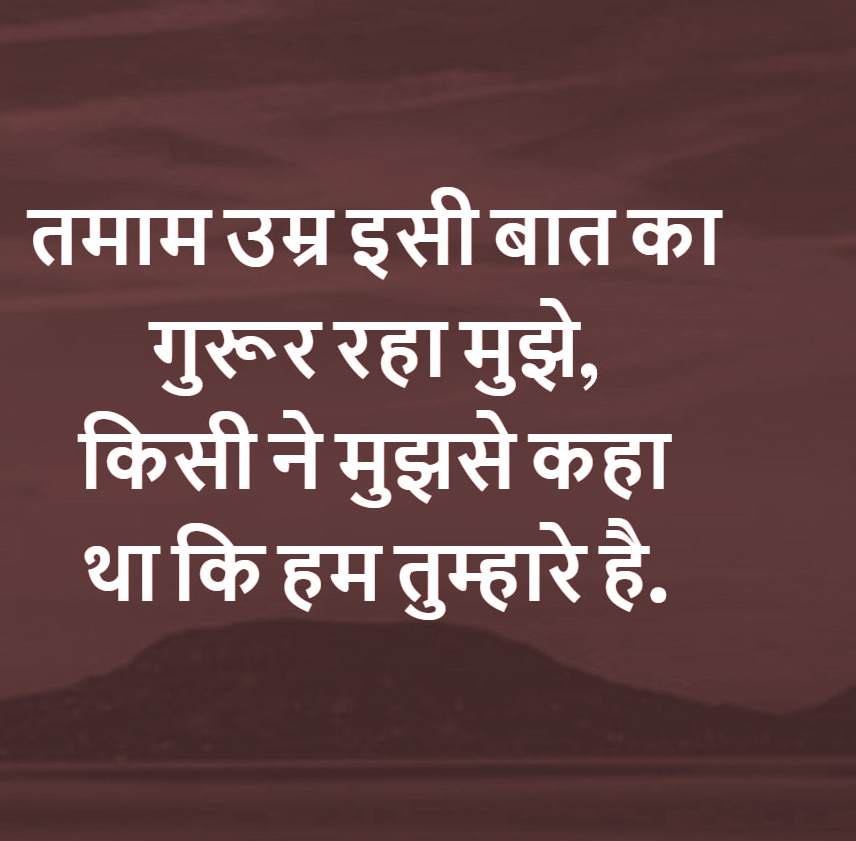 HINDI SAD LOVE QUOTES IMAGES PHOTO FOR WHATSAPP