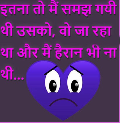 HINDI SAD LOVE QUOTES IMAGES PICS WALLPAPER DOWNLOAD