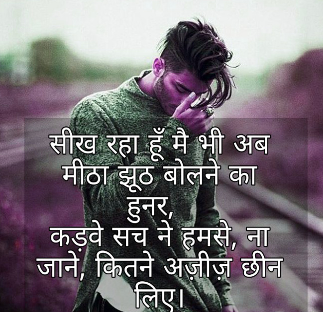 HINDI SAD LOVE QUOTES IMAGES PHOTO FOR FRIEND
