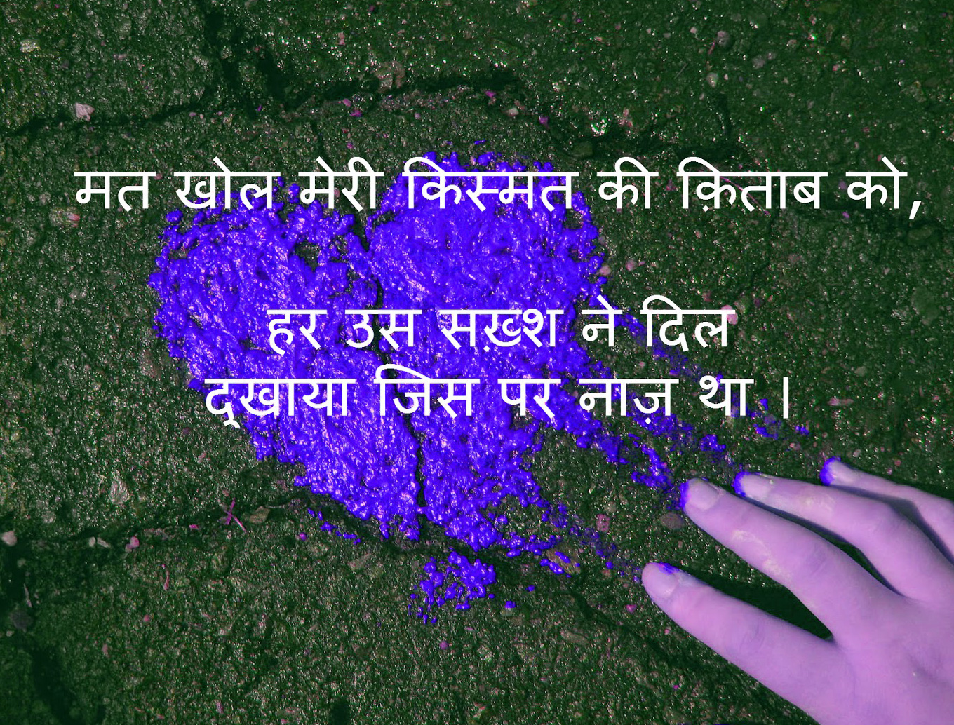 HINDI SAD LOVE QUOTES IMAGES PHOTO PICS DOWNL