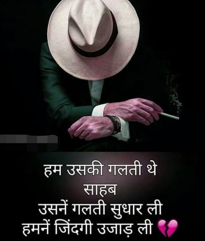 HINDI SAD LOVE QUOTES IMAGES PHOTO FOR WHATSAPP FACEBOOK