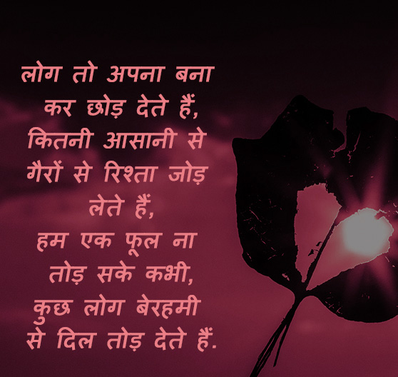 HINDI SAD LOVE QUOTES IMAGES PHOTO PICS DOWNLOADS
