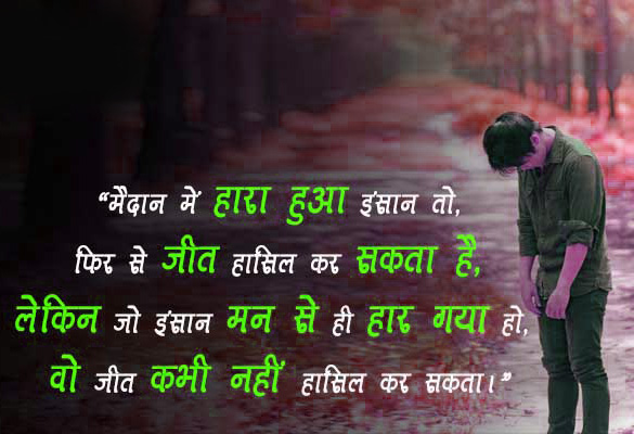 HINDI SAD LOVE QUOTES IMAGES PICTURE FOR SAD BOY