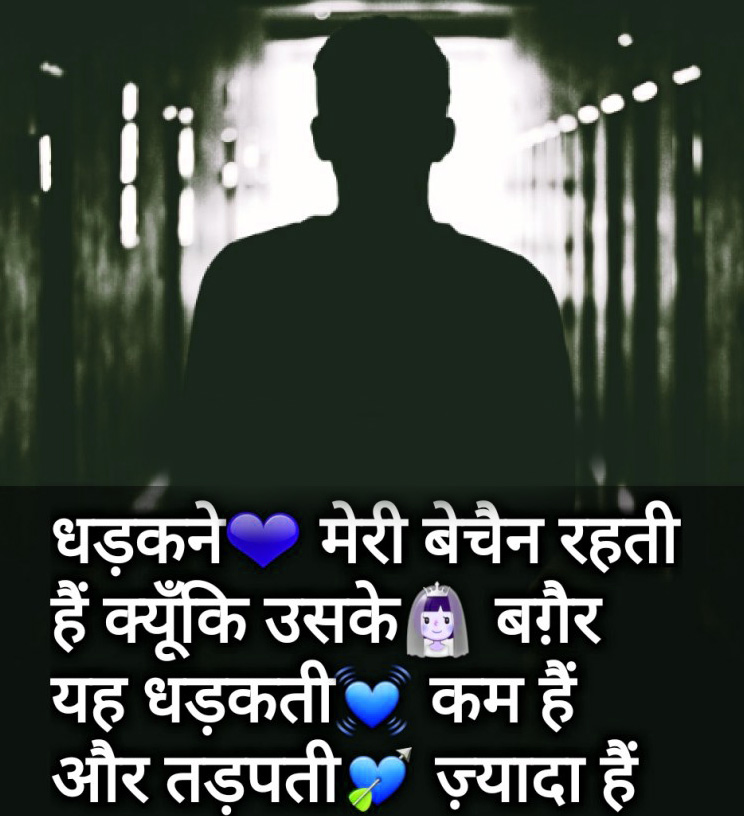 HINDI SAD LOVE QUOTES IMAGES PHOTO PICS FOR WHATSAPP