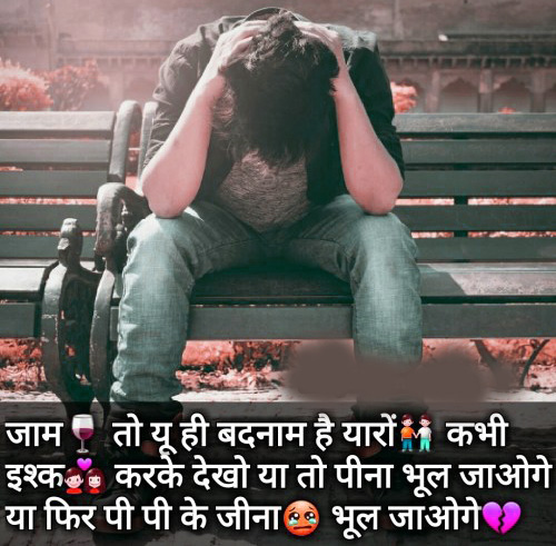 HINDI SAD LOVE QUOTES IMAGES PICTURE PHOTO PICS DOWNLOAD
