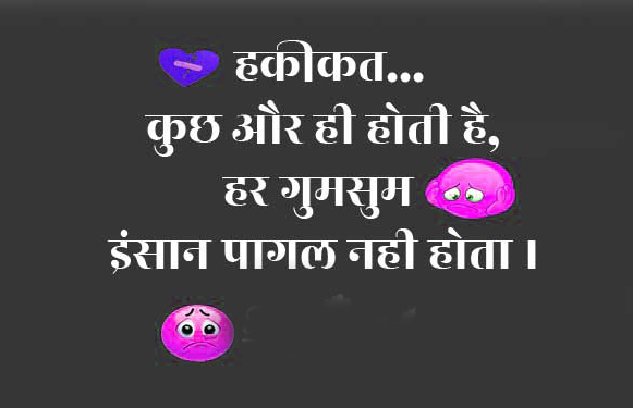 HINDI SAD LOVE QUOTES IMAGES WALLPAPER PHOTO DOWNLOAD