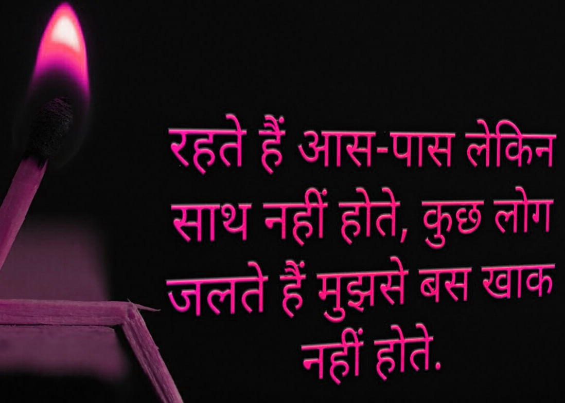 HINDI SAD LOVE QUOTES IMAGES PICS PHOTO DOWNLOAD
