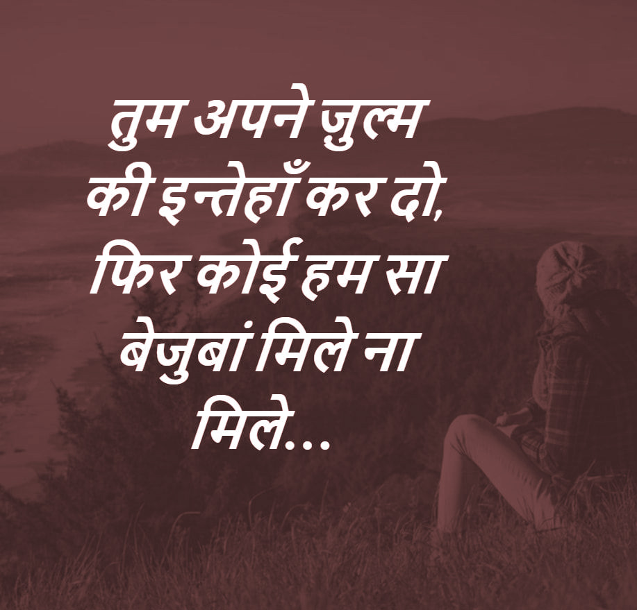HINDI SAD LOVE QUOTES IMAGES PHOTO PICS WALLPAPER DOWNLOAD