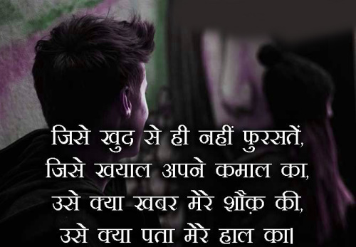 HINDI SHAYARI WHATSAPP DP  IMAGES PICTURES PHOTO HD FOR FRIEND
