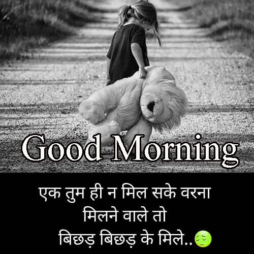 HINDI SHAYARI GOOD MORNING IMAGES PHOTO FOR FACEBOOK
