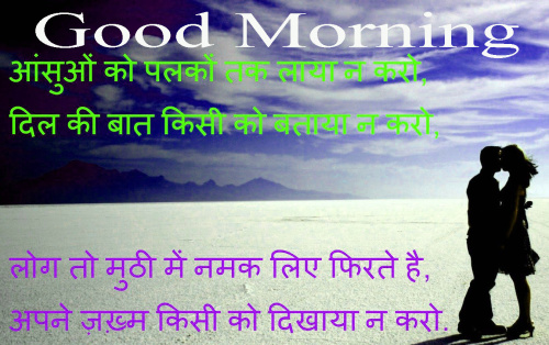 HINDI SHAYARI GOOD MORNING IMAGES PHOTO FOR LOVER
