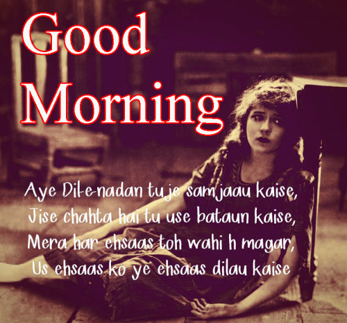 HINDI SHAYARI GOOD MORNING IMAGES PHOTO  PICS DOWNLOAD