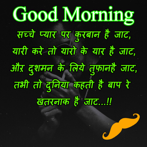 HINDI SHAYARI GOOD MORNING IMAGES PHOTO PICS FOR FRIEND