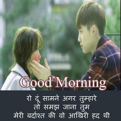 HINDI SHAYARI GOOD MORNING IMAGES PICTURE FOR GIRLFRIEND