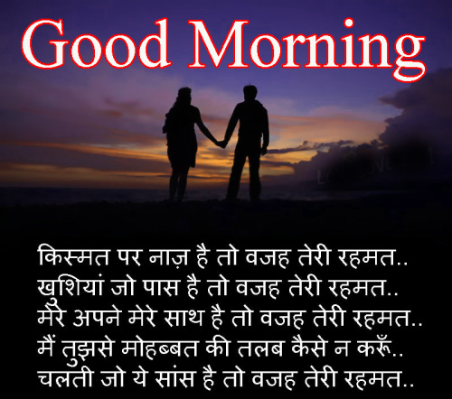 HINDI SHAYARI GOOD MORNING IMAGES PHOTO FOR GIRLFRIEND