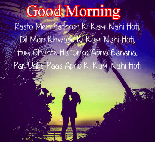 HINDI SHAYARI GOOD MORNING IMAGES PICTURE DOWNLOAD