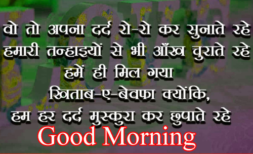 HINDI SHAYARI GOOD MORNING IMAGES PICTURE FOR WHATSAPP