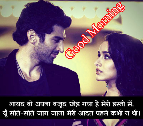 HINDI SHAYARI GOOD MORNING IMAGES PICS FOR WHATSAPP